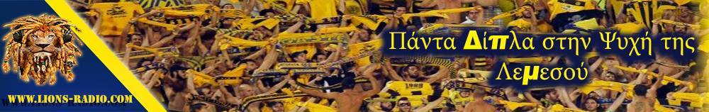 Lions-Radio | AEL Limassol Unofficial Website