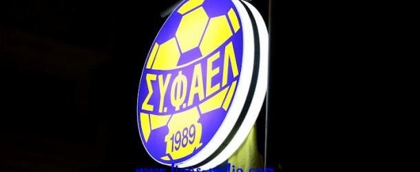 syfael logo