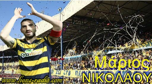 Marios Nikolaou AEL www.lions-radio.com