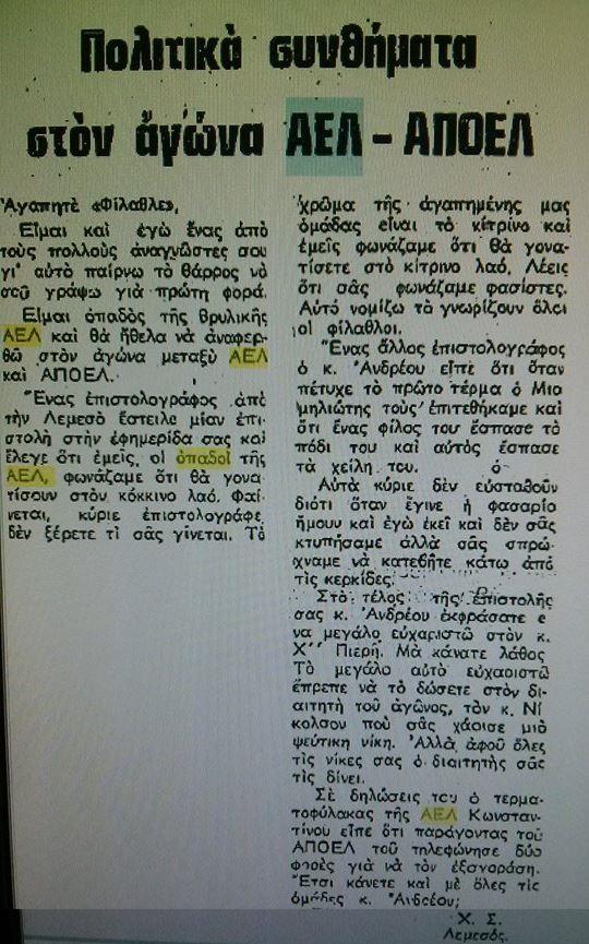 epistoli ston filathlo, 1978