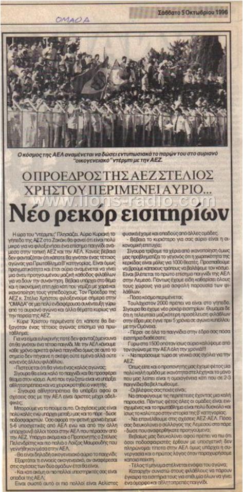 ael-aez-1996