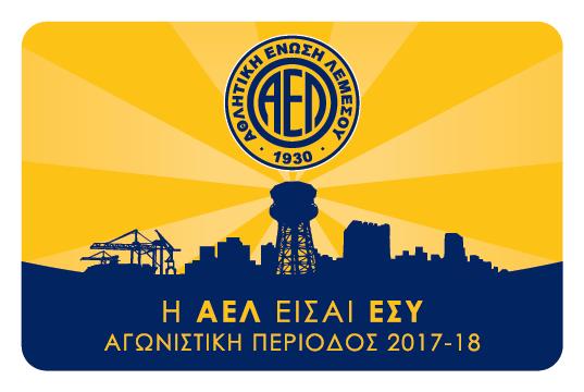 Η-ΑΕΛ-ΕΙΣΑΙ-ΕΣΥ-CARD-2017-18-01