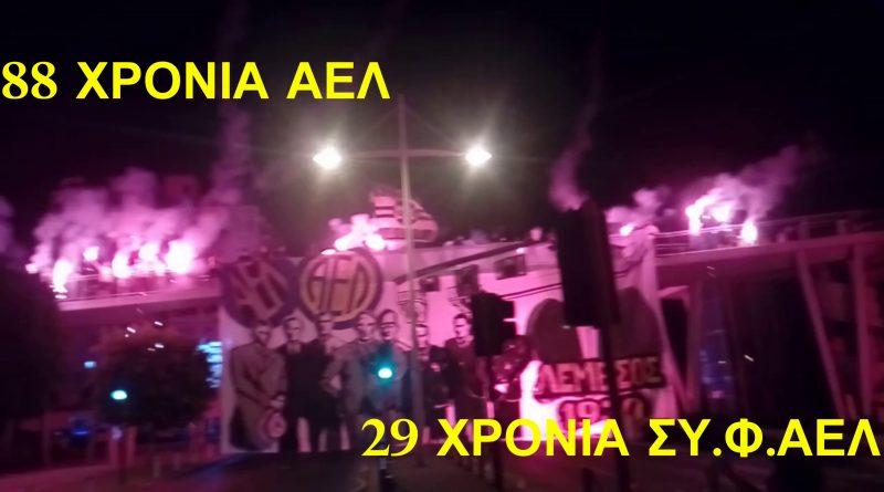 44ΧΡΟΝΙΑ ΑΕΛ