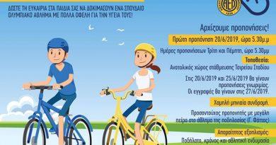 Ακαδημίες Ποδηλασίας ΑΕΛ